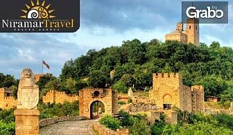 Еднодневна екскурзия до Хотнишки водопад, Велико Търново и Преображенски манастир на 1 Юли