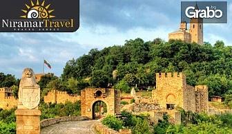 Еднодневна екскурзия до Хотнишкия водопад, Велико Търново и Преображенския манастир на 17 Юни