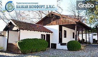 Еднодневна екскурзия до Карлово, Калофер и Сопот през Септември или Октомври