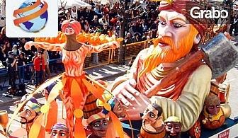 Еднодневна екскурзия за Карнавала в Ксанти на 26 Февруари