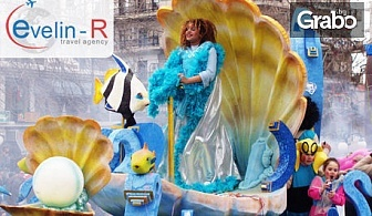 Еднодневна екскурзия за карнавала в Ксанти през Феваруари