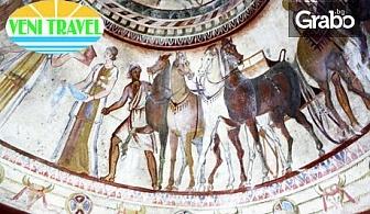 Еднодневна екскурзия до Казанлък, Казанлъшка гробница и Голямата Косматка на 28 Май