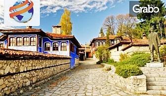 """Еднодневна екскурзия до Копривщица и Археологически парк """"Тополница""""в с. Чавдар през Март"""