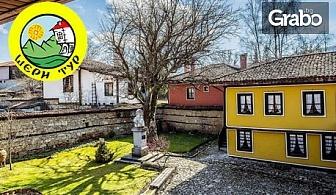 Еднодневна екскурзия до Копривщица на 1 Май - за празненствата по повод 143 години от Априлското въстание