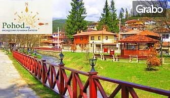 Еднодневна екскурзия до Копривщица и Панагюрище на 9 Ноември