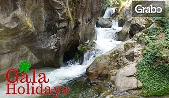 Еднодневна екскурзия до Костенски водопад и крепостта Стенос при Траянови врата