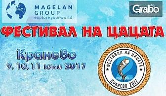 Еднодневна екскурзия до Кранево за Фестивала на цацата - на 10 Юни, с нощен преход
