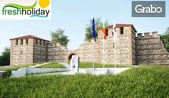 Еднодневна екскурзия до крепостта Цари Мали град и Сапарева баня на 8 Април