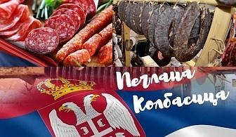 Еднодневна екскурзия за кулинарния фестивал в Пирот–  Пеглана кобасица от Еко Тур