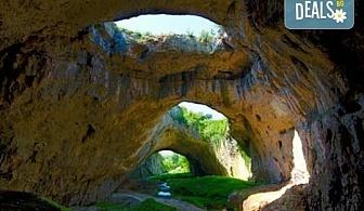 Еднодневна екскурзия до Ловеч, Деветашка пещера и Крушунските водопади, транспорт и екскурзовод от агенция Поход!