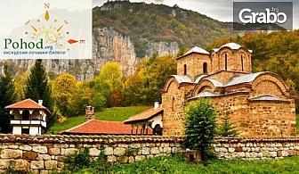 Еднодневна екскурзия до Ниш, Нишка баня и Пирот на 1 Април