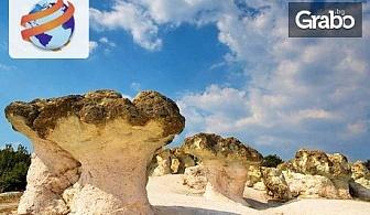 Еднодневна екскурзия до Перперикон, Кърджали и Скалните гъби през Април или Май