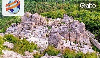 Еднодневна екскурзия до Перперикон, Кърджали и Скалните гъби през Юни или Юли