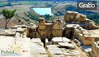 Еднодневна екскурзия до Перперикон и Кърджали на 14 Октомври