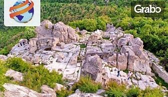 Еднодневна екскурзия до Перперикон и Скалните гъби - на 13 Август или 17 Септември