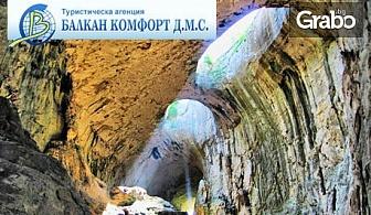 Еднодневна екскурзия до пещера Проходна и Ловеч