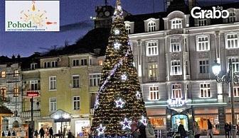 Еднодневна екскурзия до Пловдив за Коледния фестивал в Капана на 21 или 22 Декември