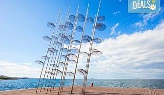 """Еднодневна екскурзия през март или април до Солун с посещение на скулптурата """"Веселите чадъри""""! Транспорт и екскурзовод от Глобул Турс"""