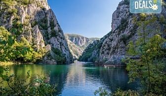 Еднодневна екскурзия през октомври до Скопие и езерото Матка в Северна Македония! Транспорт и екскурзовод от туроператор Поход!