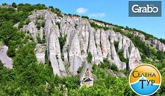 Еднодневна екскурзия до Реселец и геоложкия феномен Калето - на 30 Юли