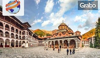 Еднодневна екскурзия до Рилски манастир и Благоевград на 10 Септември