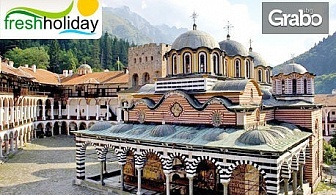 Еднодневна екскурзия до Рилския манастир на 28 Април
