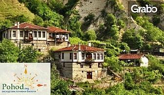 Еднодневна екскурзия до Рупите, Мелник и Роженския манастир - на 17 Ноември