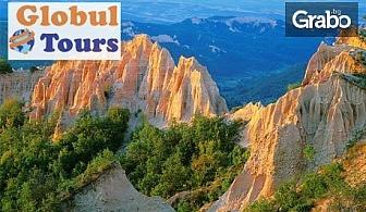 Еднодневна екскурзия до Рупите, село Златолист и Мелник през Юни и Юли