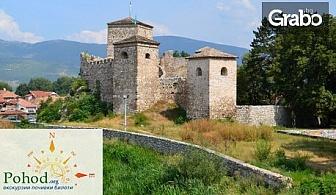 Еднодневна екскурзия до Сърбия! Посети Суковски и Погановски манастири, Пирот и Цариброд през Декември