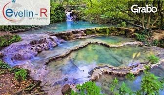 Еднодневна екскурзия до село Къкрина, Деветашката пещера и Крушунските водопади на 7 Май