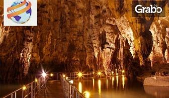 Еднодневна екскурзия до Серес и пещерата Алистрати през Март или Май