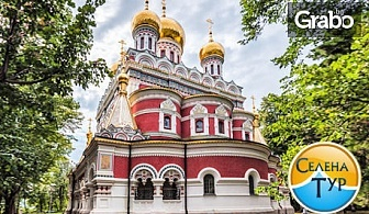 """Еднодневна екскурзия до Шипченския манастир, тракийската гробница """"Голямата косматка""""и Шейново на 14 Април"""