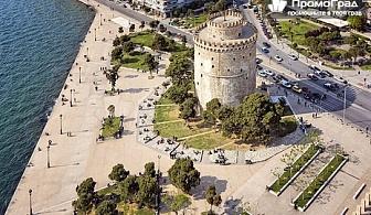 Еднодневна екскурзия и шопинг в Солун (възможност за качване от Перник, Дупница, Благоевград и Петрич) с Глобал Тур