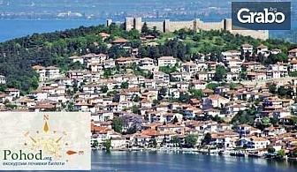 Еднодневна екскурзия до Скопие и езерото Матка на 24 Ноември