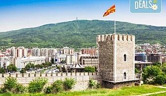 Еднодневна екскурзия на 10.02. до Скопие и езерото Матка! Транспорт, екскурзовод и програма от агенция Поход!