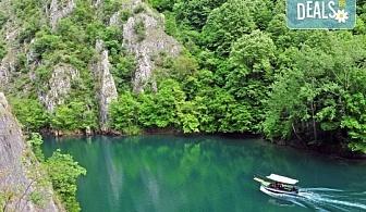 Еднодневна екскурзия до Скопие и езерото Матка и каньона на река Треска в Македония - транспорт, включена медицинска застраховка и водач от Глобус Турс!