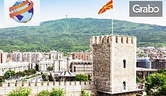 Еднодневна екскурзия до Скопие и каньона на река Треска и язовир Матка в Македония