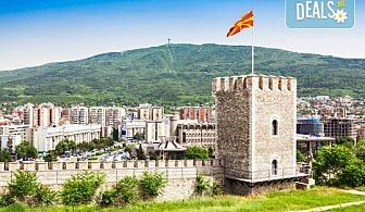Еднодневна екскурзия до Скопие през август, с ТА Поход! Транспорт, екскурзовод и програма!