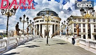 Еднодневна екскурзия до Скопие през Май или Юли