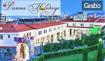 Еднодневна екскурзия до Скопие и язовира Матка през Декември