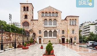 Еднодневна екскурзия до Солун, Гърция, на дата по избор! Транспорт и водач от Глобус Турс!