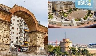 Еднодневна екскурзия до Солун, Гърция, с Дениз Травел! Транспорт, екскурзовод и програма