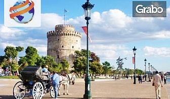 """Еднодневна екскурзия до Солун и """"Веселите чадъри""""на 18 Август"""