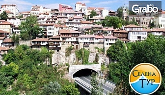 Еднодневна екскурзия до Велико Търново и Преображенски манастир на 6 Август