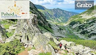 Еднодневна екскурзия до връх Мальовица на 7 Октомври