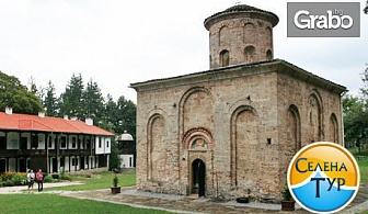 Еднодневна екскурзия до Земенския манастир и Кюстендил на 1 Септември