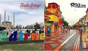 Еднодневна шопинг екскурзия до Одрин с тръгване от Пловдив и Асеновград през Февруари, от Теско груп