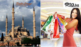 Еднодневна шопинг екскурзия до Одрин с тръгване от Пловдив и Асеновград през Май, от Теско груп