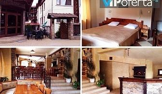 Еднодневни делнични и уикенд пакети със закуска и вечеря в Хотел Турист, Чепеларе