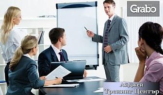 "Едномесечен дистанционен тренинг ""Time Management"""